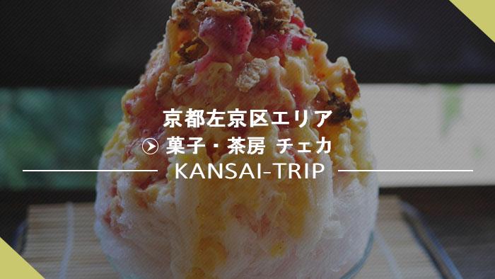 菓子・茶房 チェカ 京都