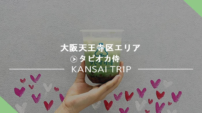 タピオカ侍 大阪桃谷