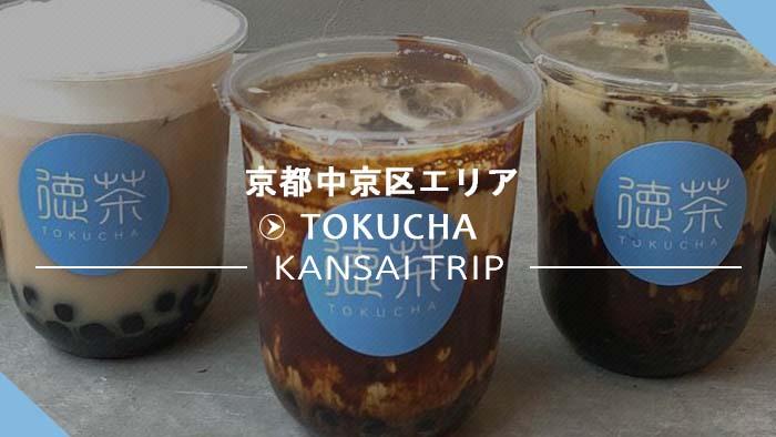 徳茶 京都店
