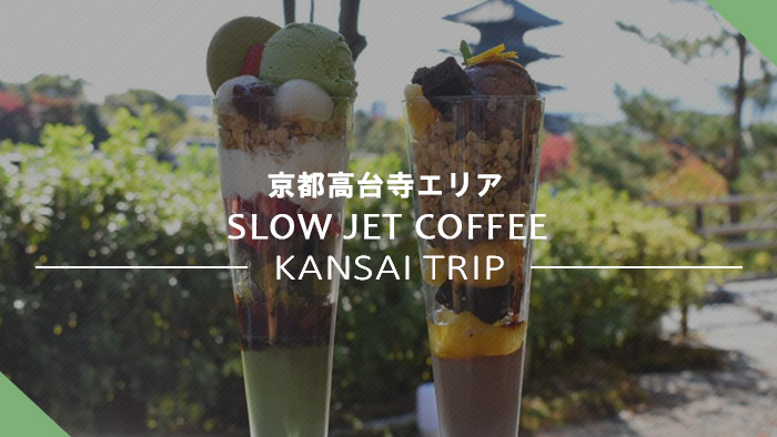 SLOW JET COFFEE 高台寺
