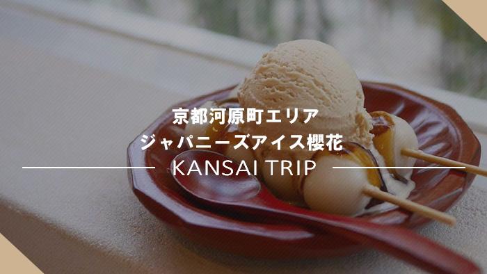 ジャパニーズアイス櫻花・京都 河原町