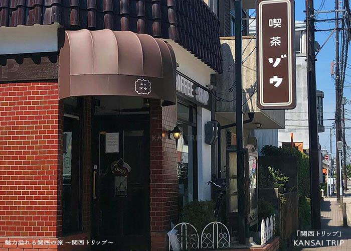 京都 喫茶ゾウ