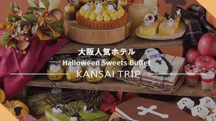 大阪のホテルで楽しいハロウィンスイーツブッフェ
