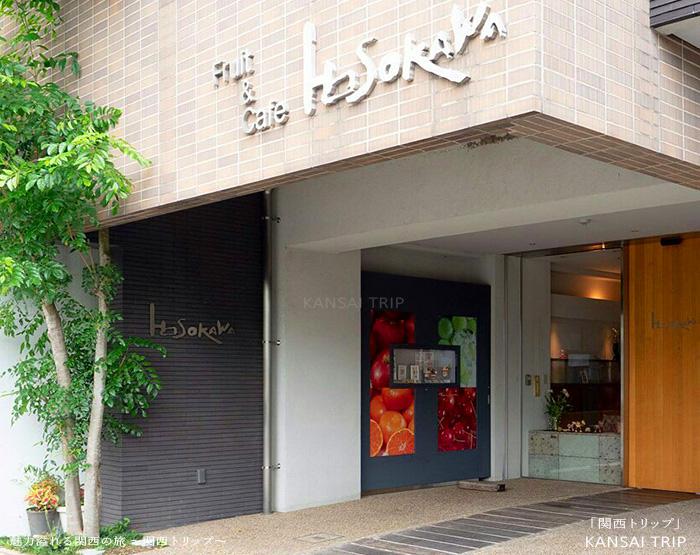 カフェ ホソカワ京都