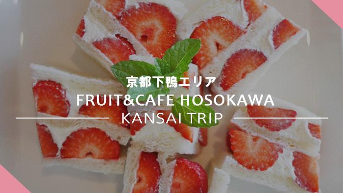 京都 フルーツ&カフェ ホソカワ