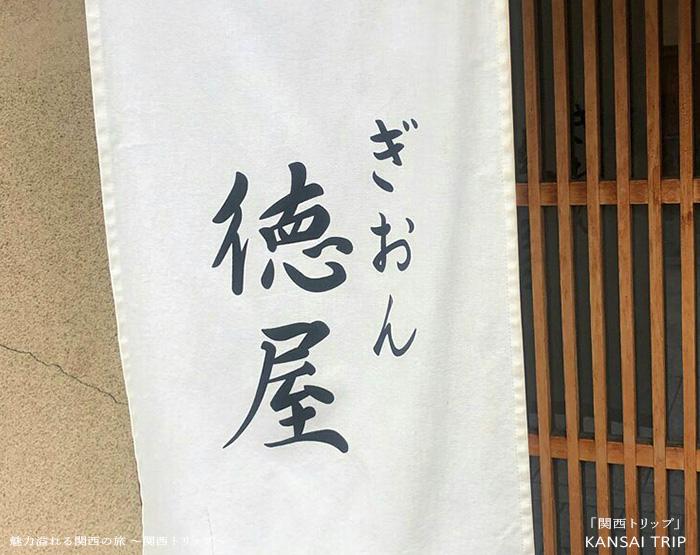 京都 ぎおん德屋