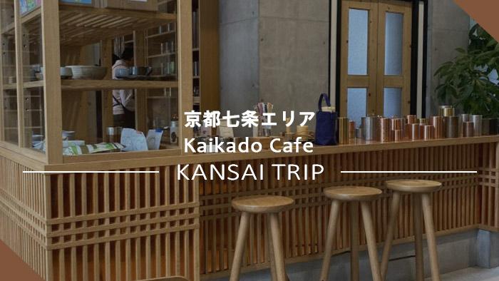 京都七条 kaikado cafe