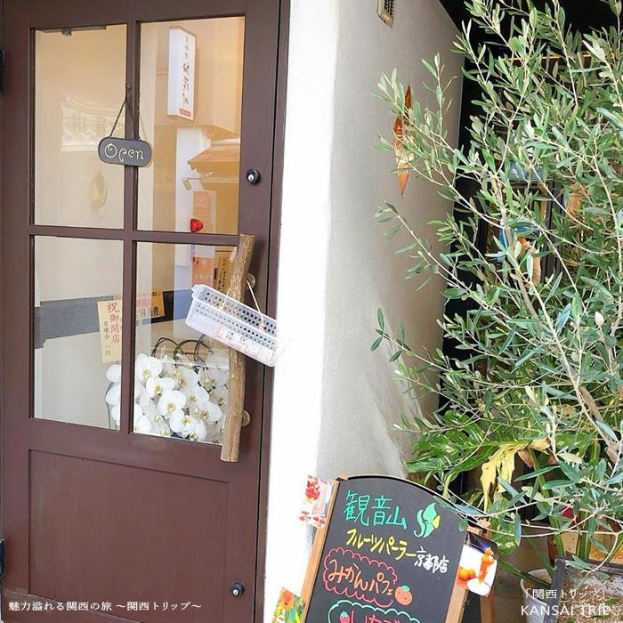 観音山フルーツパーラー京都店
