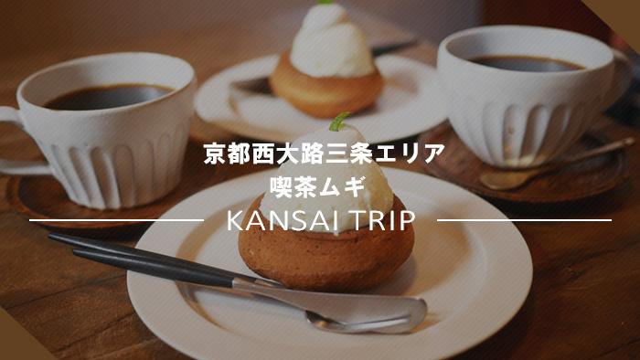 京都 喫茶ムギ