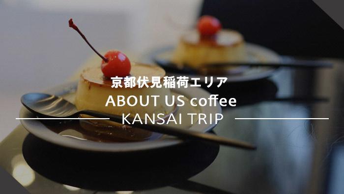 京都伏見稲荷 ABOUT US coffee