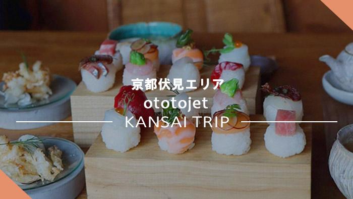 ototojet 京都