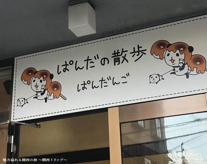 京都 ぱんだの散歩