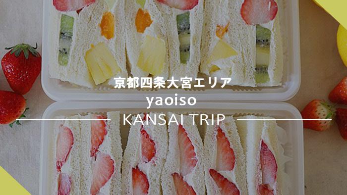 ヤオイソ yaoiso 京都