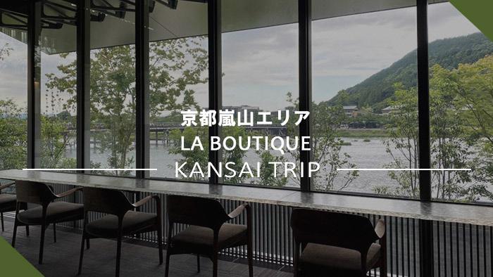 LA BOUTIQUE 京都嵐山