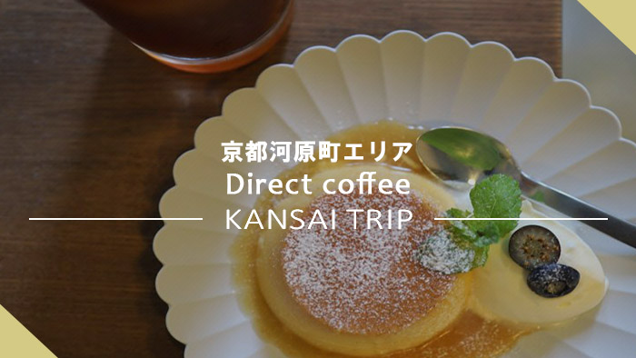 Direct coffee 京都
