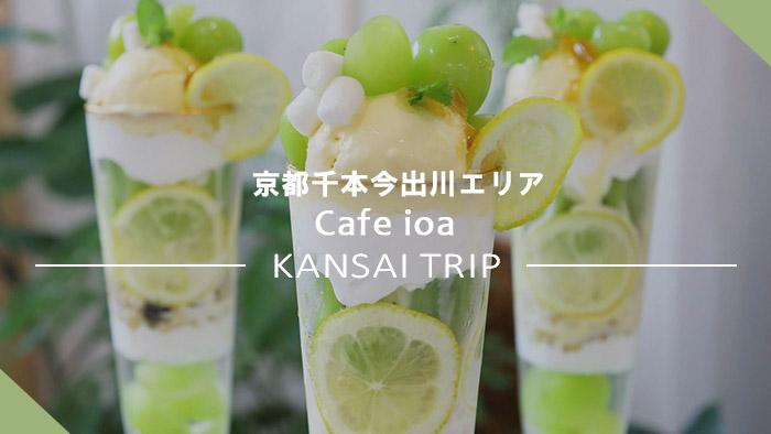 京都 カフェイオア Cafe ioa