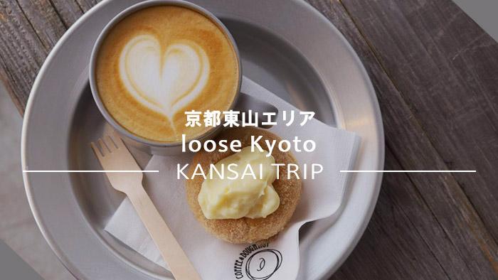 京都 loose Kyoto