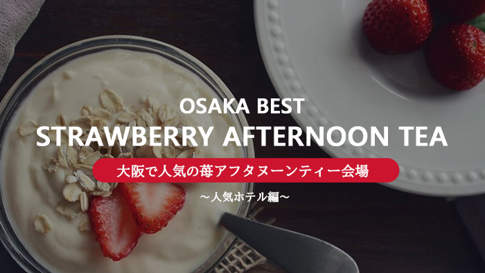 大阪で人気の苺アフタヌーンティー