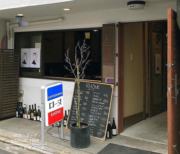 ローヌ 京都