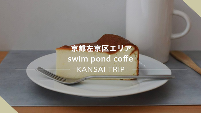 swim pond coffe 京都