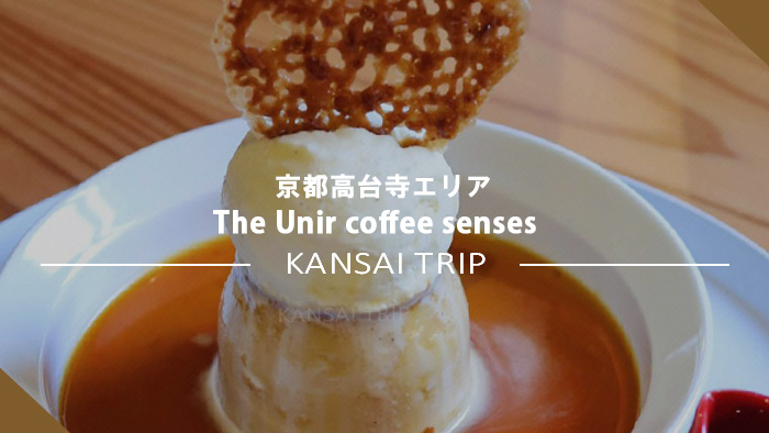 The Unir coffee senses京都