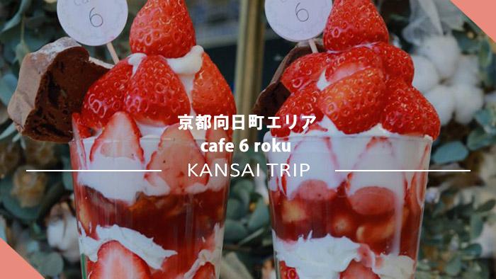cafe 6 roku 京都