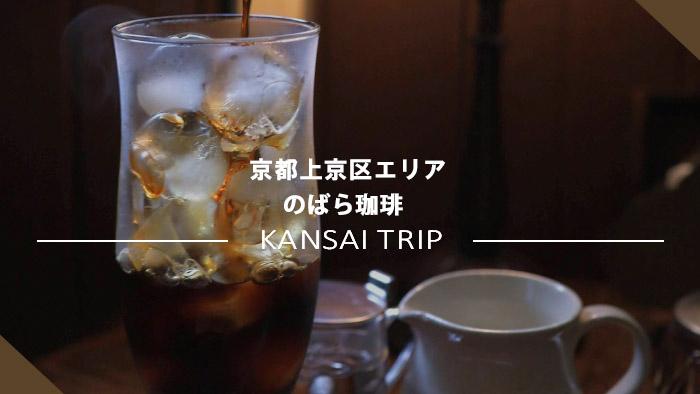 京都 のばら珈琲