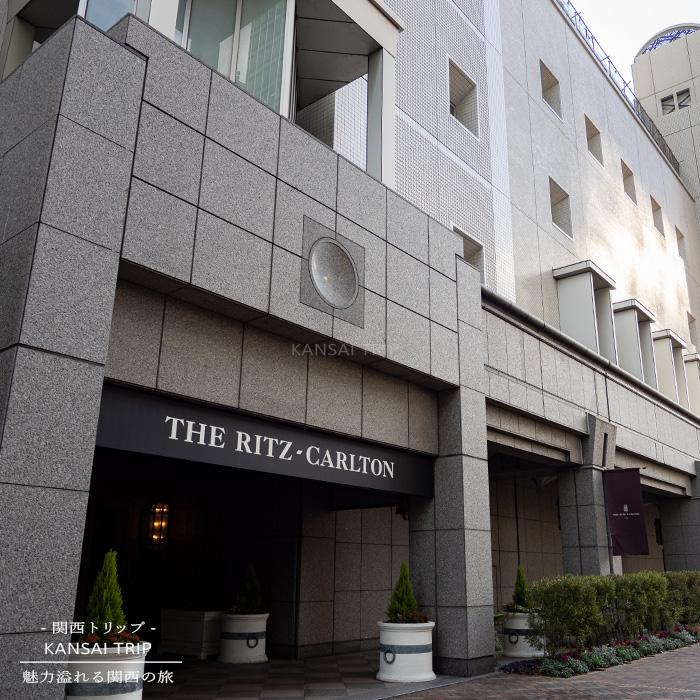 リッツカールトン大阪 外観