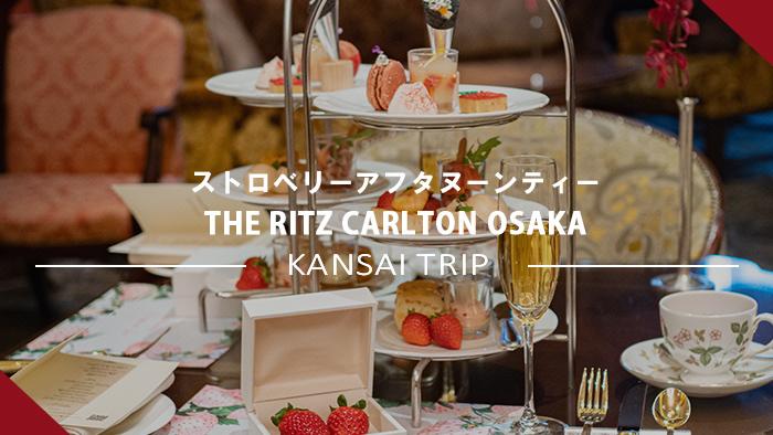 ザ・リッツ・カールトン大阪でストロベリーアフタヌーンティー