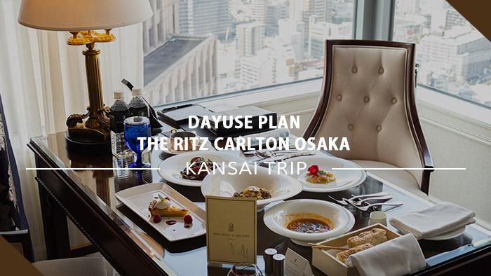 ザ・リッツ・カールトン大阪 デイユースプラン
