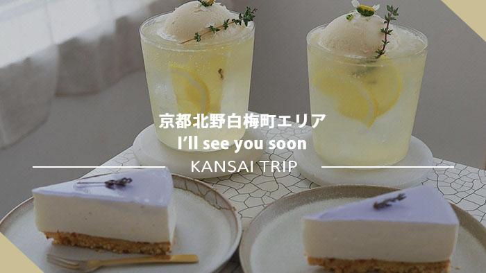 京都 I'll see you soon