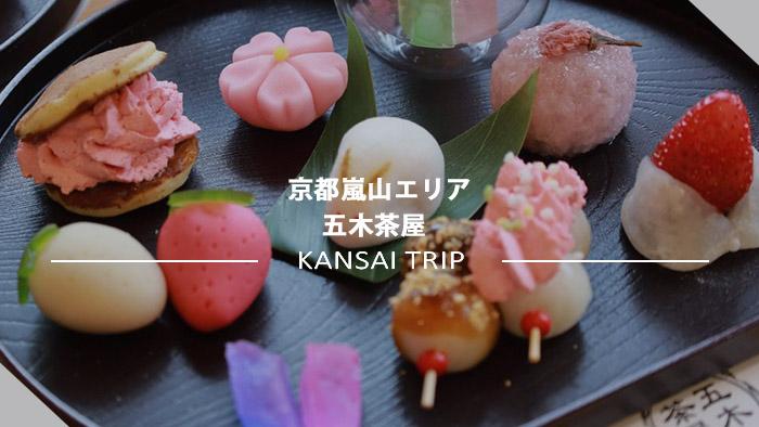 京都 五木茶屋