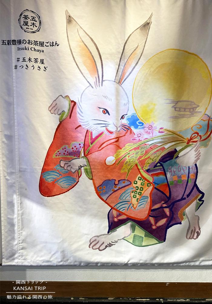京都嵐山 五木茶屋