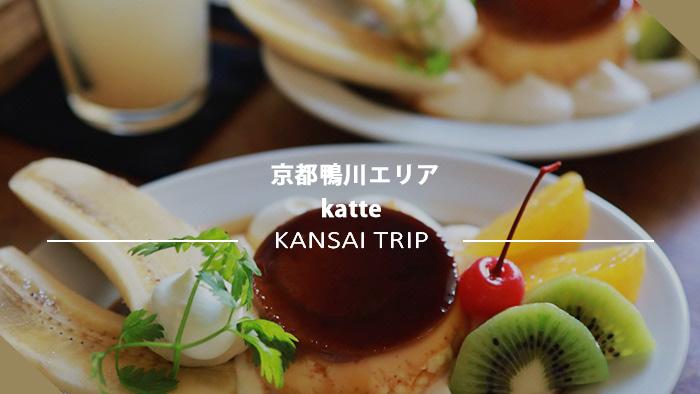 京都鴨川エリアのカフェkatte