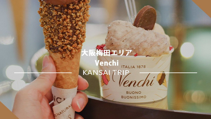 Venchi ヴェンキ ディアモール大阪店