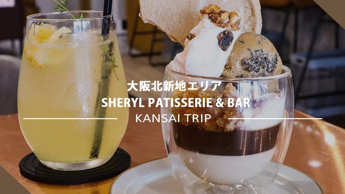 SHERYL PATISSERIE & BAR 大阪