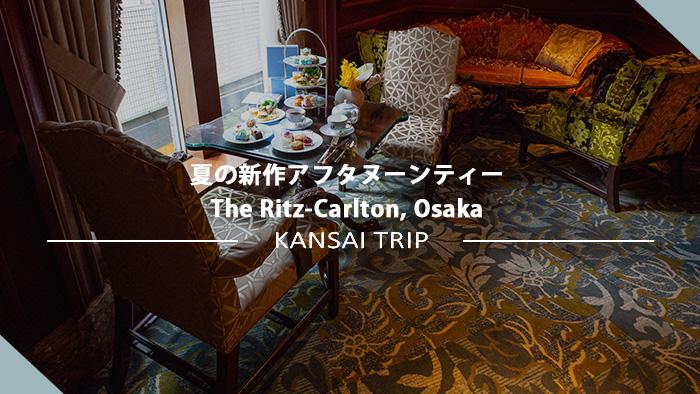 THE RITZ CARLTON OSAKA】ウェッジウッドとコラボアフタヌーンティー