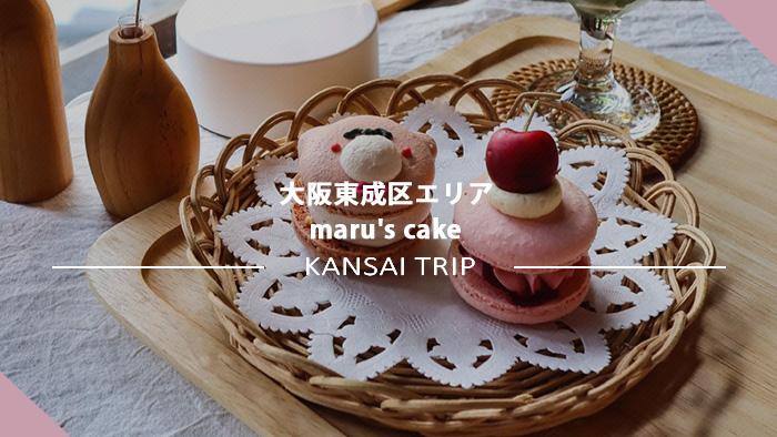 大阪 maru'scake マルズケーキ