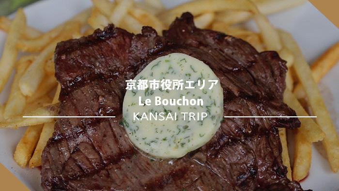 Le Bouchon 京都