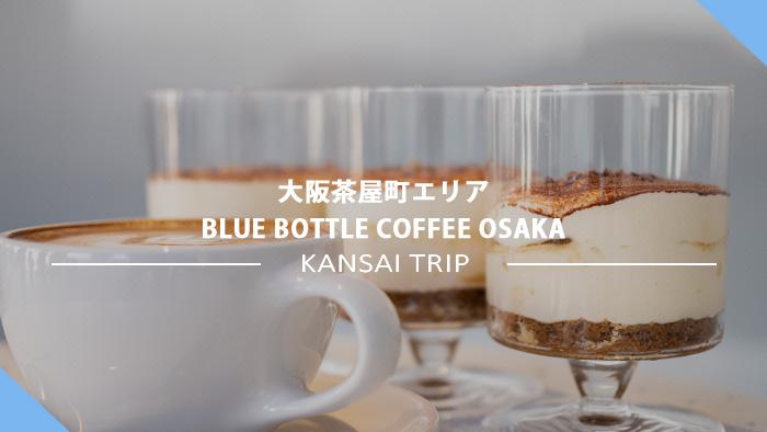 ブルーボトルコーヒー梅田茶屋町