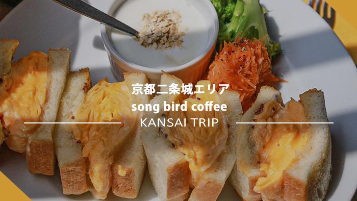 京都 song bird coffee