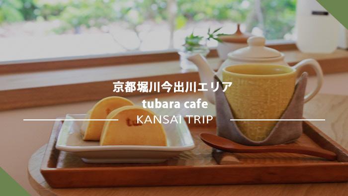 京都 tubara cafe