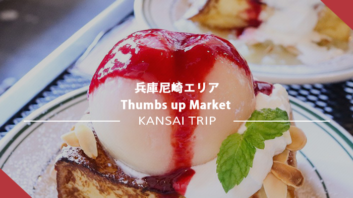 Thumbs up Market 尼崎武庫之荘