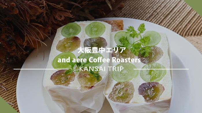 大阪 and aere Coffee Roasters