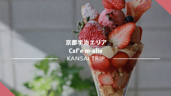 Caf'e m-alie カフェ マリエ】 京都宇治