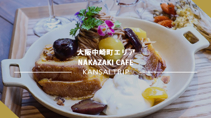 大阪 NAKAZAKI CAFE